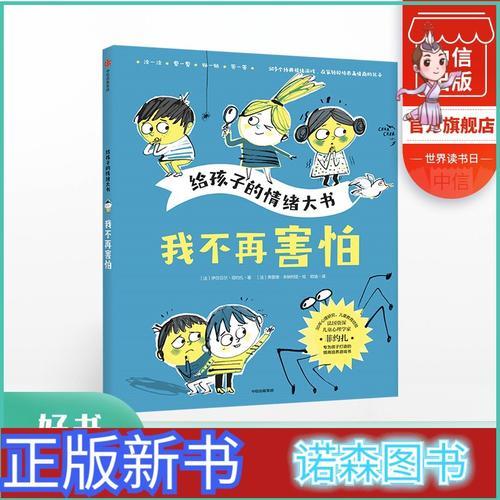 给孩子的情绪大书系列 恐惧抵抗力 情绪管理 儿童心理学 亲子互动