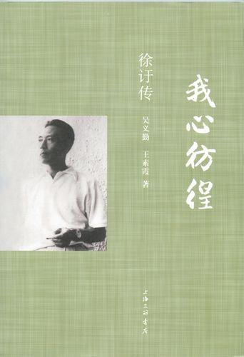 我心彷徨—徐訏传 吴义勤,王素霞 著 上海三联书店