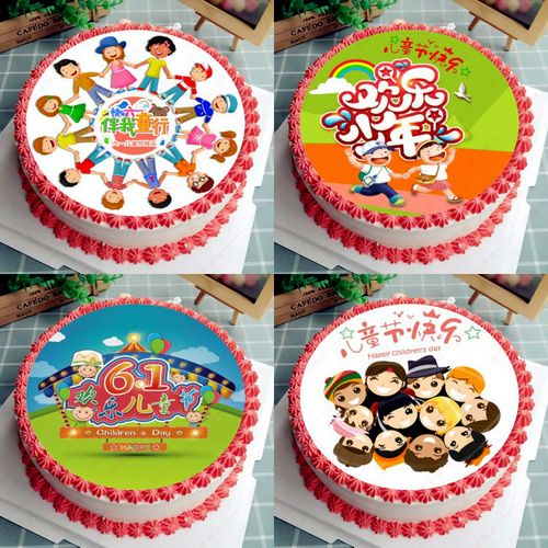 六一儿童节可食用蛋糕装饰糯米纸卡通创意图案烘焙定制威化纸打印