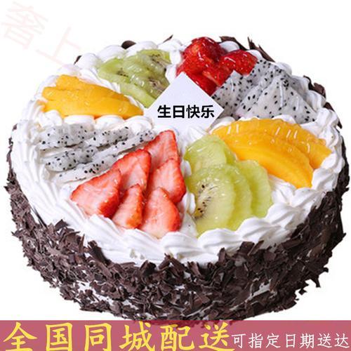 全国同城配送预定生日蛋糕水果蛋糕定制威塔城阿勒泰奎屯博乐昌吉阜康