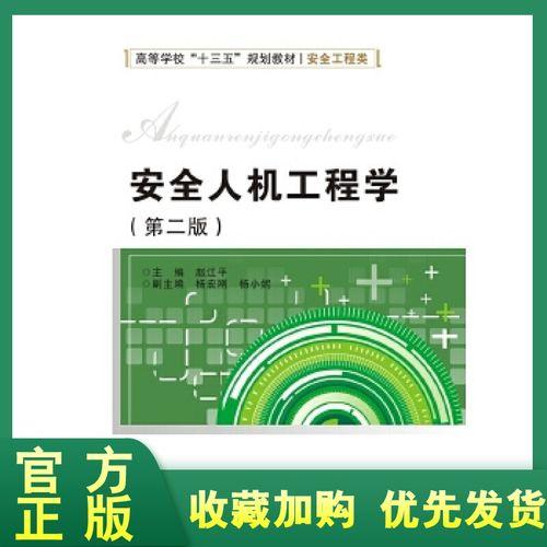 正版全新  安全人机工程学(第二版)    西安电子科技