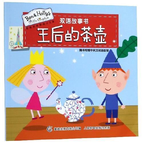 王后的茶壶/班班和莉莉的小王国双语故事书