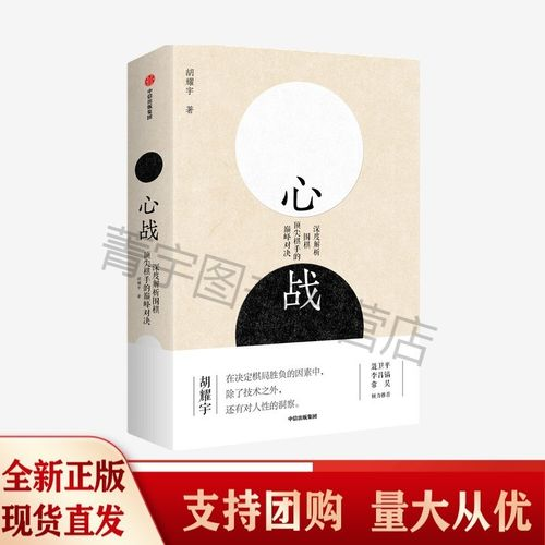 心战 胡耀宇 深度解析围棋棋手的对决 围棋历史 世界围棋大赛 围棋
