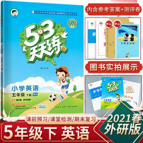 同步练习册配套练习随堂练 5+3一课一练同步学习辅导资料小学英语知识
