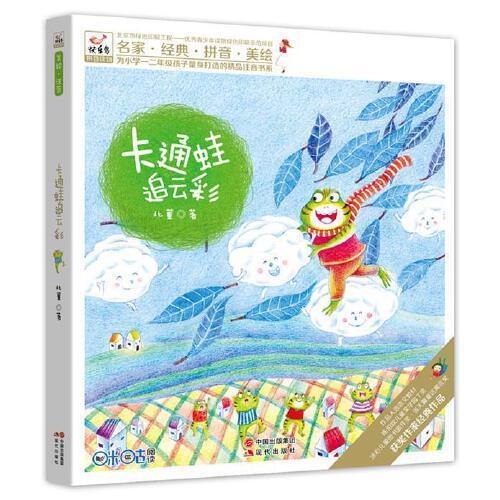 快乐鸟拼音读物--卡通蛙追云彩(美绘注音版)