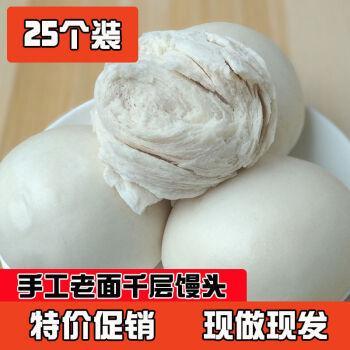 山东鄄城纯手工老面呛面北方早餐馍馍 圆千层馒头(25个5斤左右)