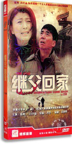 现货正版电视剧 继父回家 盒装 10dvd 经济版 范明 闫