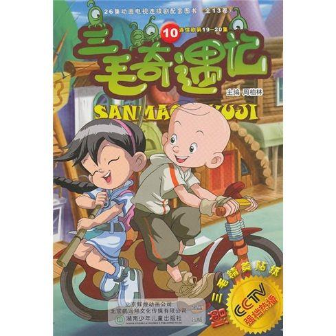 三毛奇遇记10(附三毛精美贴纸)