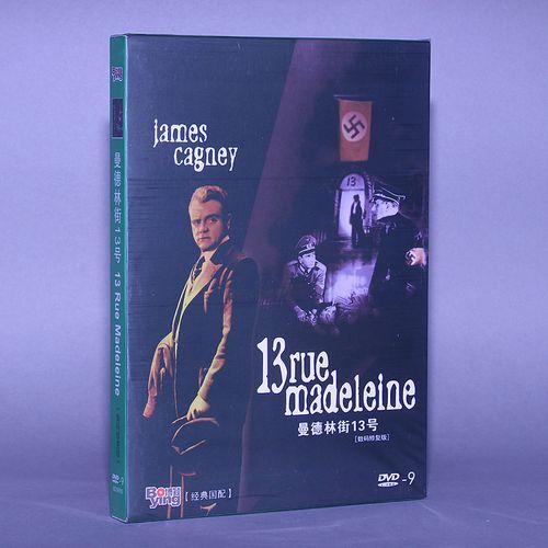 正版电影 曼德林街13号 鲜血情报 dvd9碟片光盘 数码