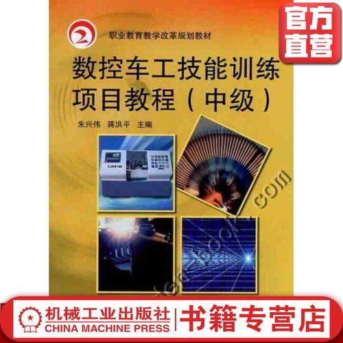 数控车工技能训练项目教程(中级) 蒋洪平 职业教育