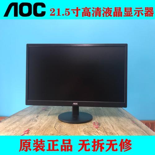 aoc 21.5英寸22寸显示器e2270和e2280高清办公监控