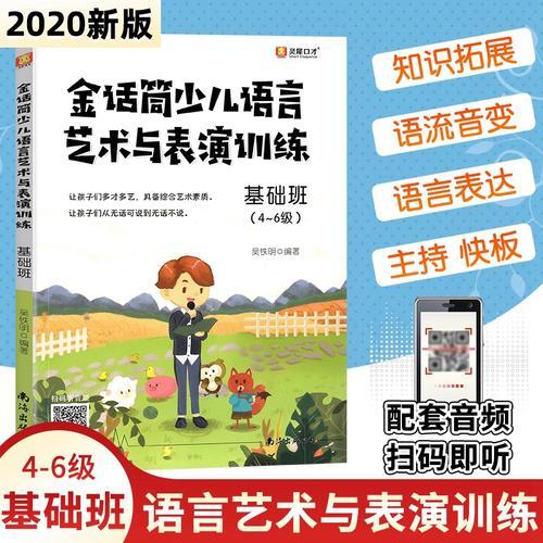 四五年级练口才的书实用教程书籍手册小学生综合语言能力锻炼培训班