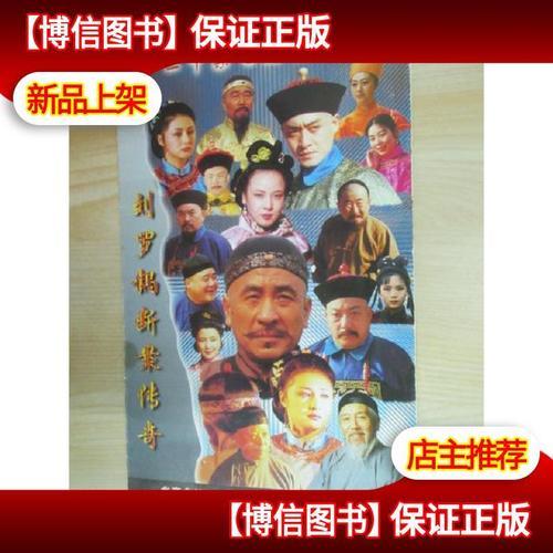正版二十集电视连续剧 刘罗锅断案传奇 简介