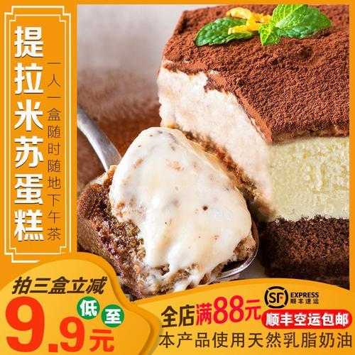 提拉米苏奥利奥黑森林慕斯蛋糕甜点小蛋糕网红小吃豆乳盒子10盒装
