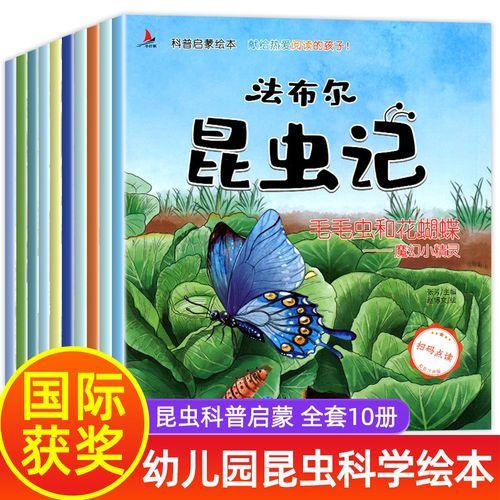 书适合3到4-5岁宝宝的小班三岁儿童书籍图书法布尔昆虫记科普经典必读