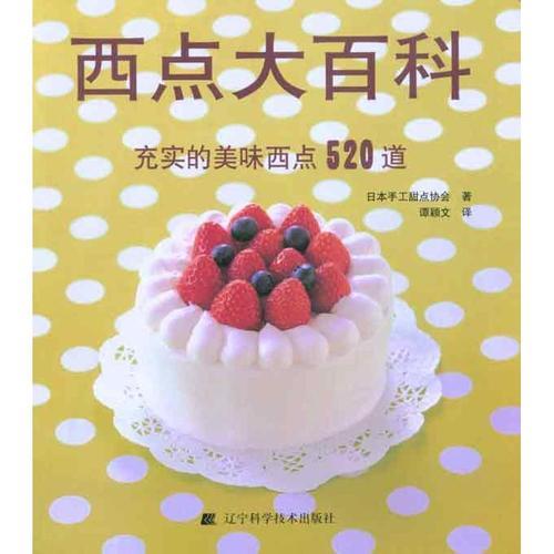 全新正版 西点大百科:充实的美味西点520道日本手工