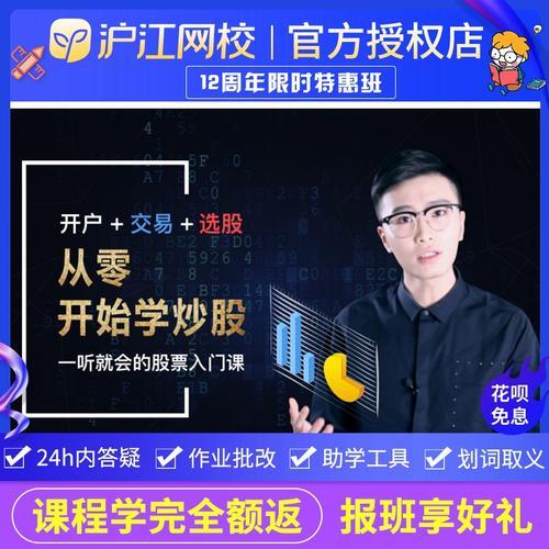 沪江网校从零开始学炒股零基础入门学投资理财在线