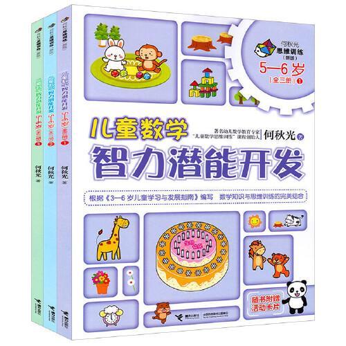 儿童数学智力潜能开发5-6岁全3册何秋光著全脑思维5~6