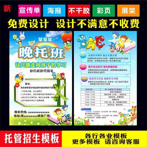 双面彩色名片展架彩页带胶海报定制培训招生宣传单印刷免费设计费