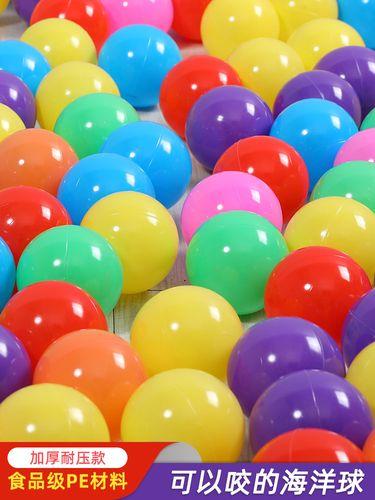 海洋球厂家加厚无味宝宝彩色球波波球池婴幼儿童室内