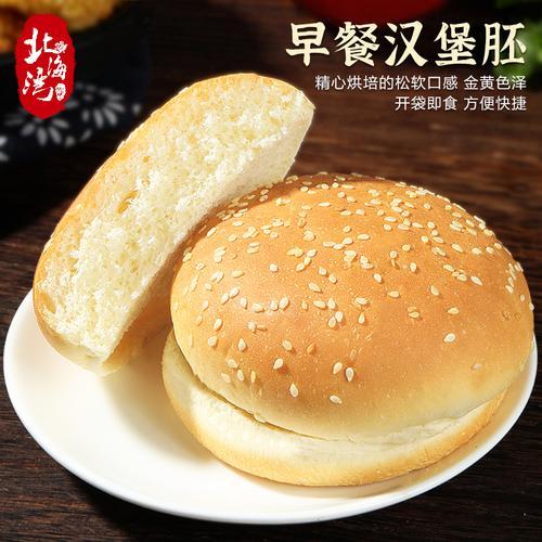 汉堡面包肯德基面包胚6对曼可顿汉堡胚家庭装新鲜汉堡