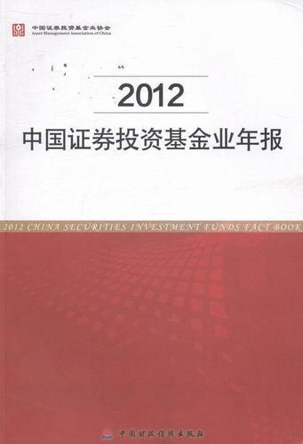 2012-中国证券投资基金年报 中国证券投资基金业协会