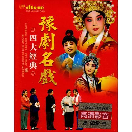 豫剧dvd 朝阳沟+卷席筒+花木兰+穆桂英挂帅 正版戏曲2