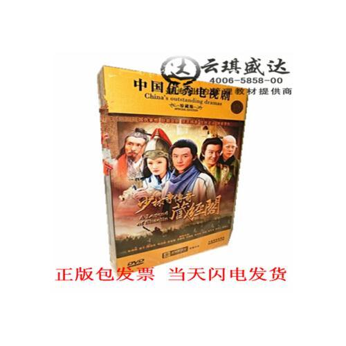 正版63集电视剧 少林寺传奇藏经阁dvd张倬闻 陈浩 高清 珍藏版18dvd