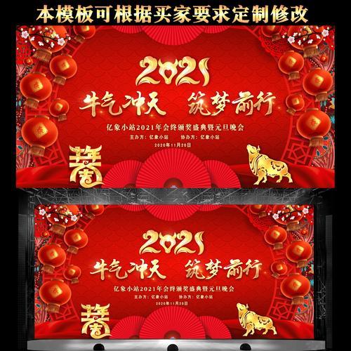 喜庆红色2021牛年年会春节联欢晚会元旦年会展板舞台