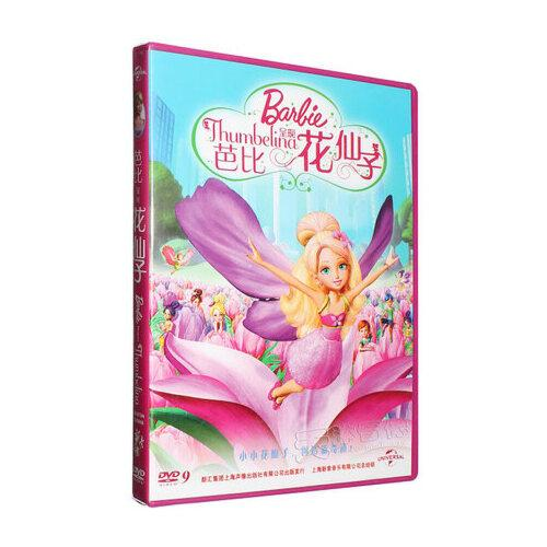 正版 芭比之花仙子 dvd盒装d9 芭比故事动画片光盘碟片