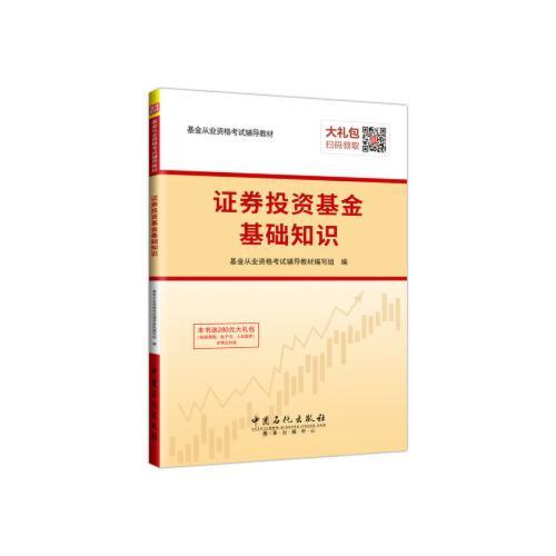 圣才教育基金从业资格考试辅导教材证券投资基金基础知识(赠送电子书