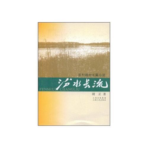 汾水长流【正版书籍,达额立减】