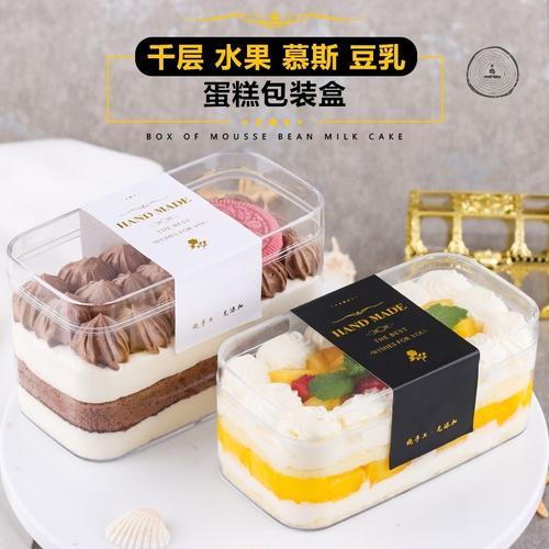千层蛋糕包装盒透明塑料打包盒长方形家用带盖外卖商用