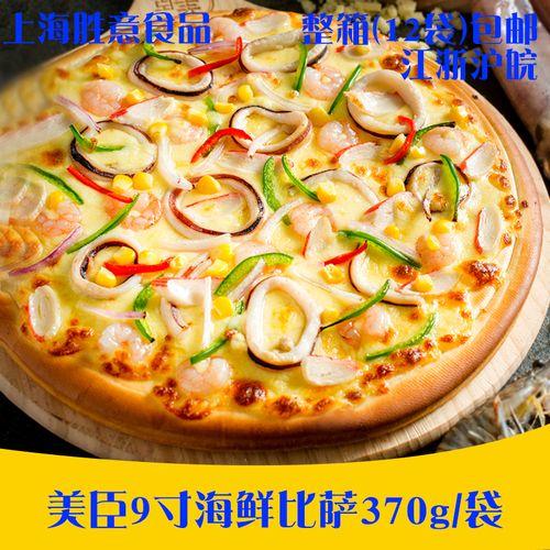 美臣9寸海鲜比萨370g 冷冻半成品披萨 西餐厅微波烤箱