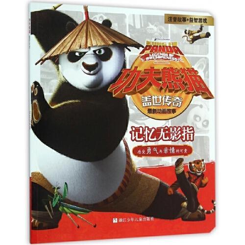 记忆无影指/功夫熊猫盖世传奇