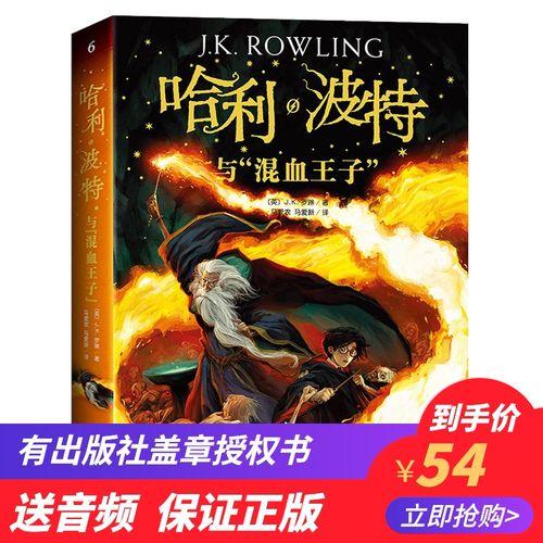 书 人民文学出版社 哈利·波特与混血王子书籍 哈利波特之混血王子