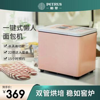 柏翠(petrus)面包机 家用全自动多功能 冰淇淋功能 和面 双管烘烤 pe