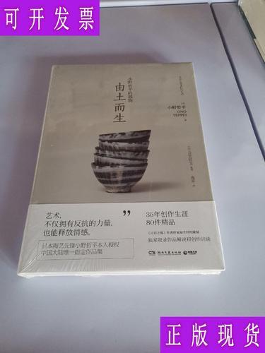 【二手9成新】小野哲平的器物 由土而生 [日]小野哲平