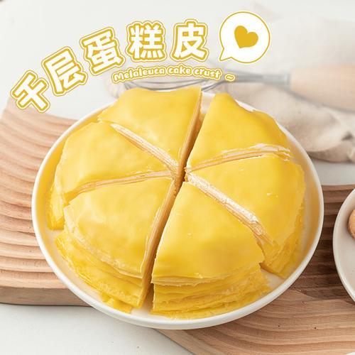 千层皮 6寸/8寸千层蛋糕材料烘焙半成品蛋皮班戟皮