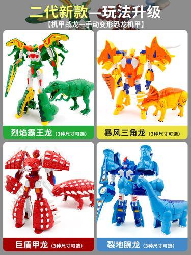 心奇爆龙战车玩具新奇暴龙变形金刚机器人烈焰霸王龙