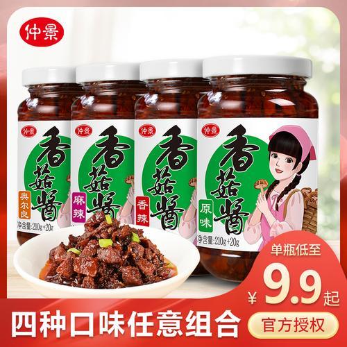 仲景牌香菇酱原味蘑菇酱张仲景香菇酱奥尔良香菇酱拌饭拌面酱整箱