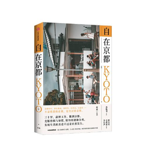 自在京都库索日本京都生活京都旅游与京都的一段美好时光京都旅行日记