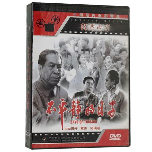 经典电影 不平静的日子 dvd 中国经典电影精选