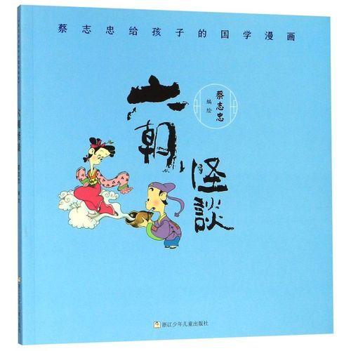 六朝怪谈/蔡志忠给孩子的国学漫画