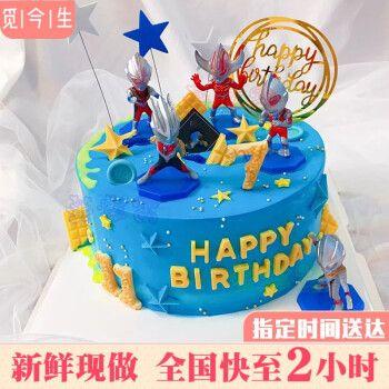 配送网红奥特曼创意定制迪迦艾斯卡通送男孩女孩周岁生日宴蛋糕预定 a