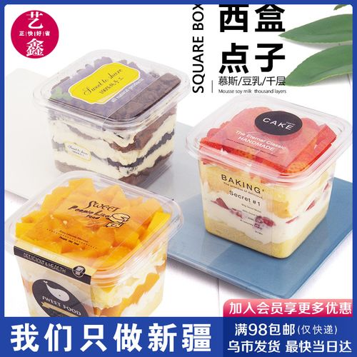 水果杯酸奶沙拉杯 网红方形透明慕斯盒豆乳木糠千层蛋糕包装盒子