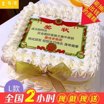 网红抽钱红包生日蛋糕同城配送当日送达羽毛皇冠照片奖状蛋糕送女朋友