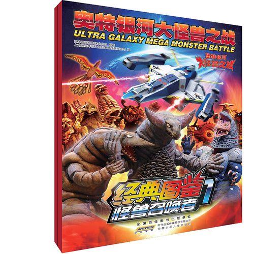奥特银河大怪兽之战经典图鉴(套装全2册)