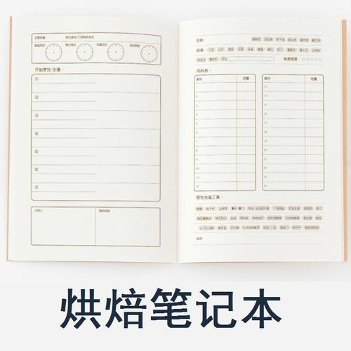 烘焙配方家用笔记本烘培活页芯记录活页本菜谱本a5做菜替芯饮品