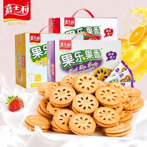 夹心饼干整箱680g小饼干果酱夹心饼干小包装